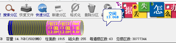 m2-resize-system-partition4